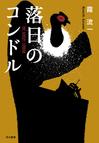 rakujitsu_no_ccondors.jpg